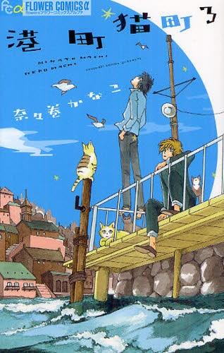 港町猫町 (1-3巻 全巻) 漫画
