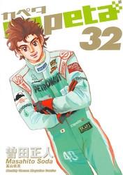 capeta 32 冊セット全巻 漫画