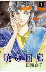 暁の回廊 4 冊セット全巻 漫画