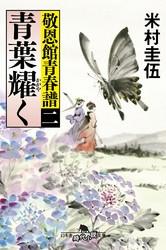 敬恩館青春譚 2 冊セット最新刊まで 漫画