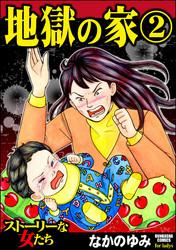 地獄の家 2 冊セット全巻 漫画