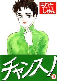 チャンス! 第2巻 漫画