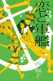 恋と軍艦(3) 漫画