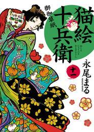 猫絵十兵衛~御伽草紙~(11) 漫画