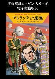 宇宙英雄ローダン・シリーズ 電子書籍版60 アトランティス要塞 漫画
