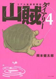 山賊ダイアリー(4) 漫画