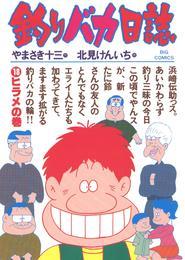 釣りバカ日誌(18) 漫画