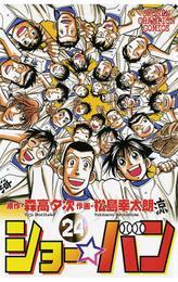 ショー☆バン(24) 漫画