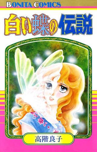 白い蝶の伝説 漫画