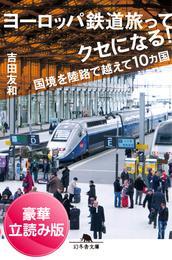 ヨーロッパ鉄道旅ってクセになる! 国境を陸路で越えて10ヵ国<豪華立読み版>