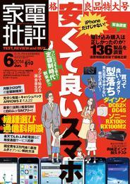 家電批評 2014年 06月号 漫画