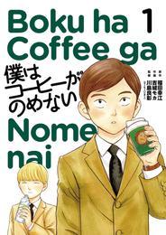 僕はコーヒーがのめない(1) 漫画