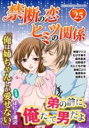 禁断の恋 ヒミツの関係 vol.25 漫画