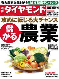 週刊ダイヤモンド 16年2月6日号 漫画