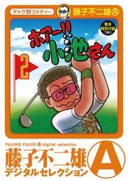 ホアー!!小池さん(2) 漫画