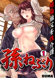 孫ねぶり~絶倫祖父を性介護~(1) 漫画
