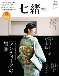 七緒 vol.51 漫画