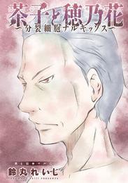 茶子と穂乃花~分裂細胞ナルキッソス~ 分冊版 4 漫画