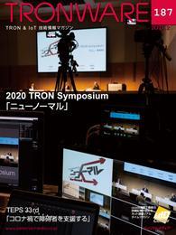 TRONWARE VOL.187 (TRON & IoT 技術情報マガジン)