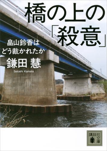 橋の上の「殺意」 <畠山鈴香はどう裁かれたか> 漫画