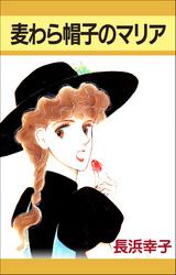 麦わら帽子のマリア 漫画