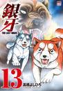 銀牙~THE LAST WARS~ 13 漫画