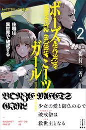 ボーズ・ミーツ・ガール 2 冊セット 最新刊まで