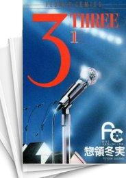 【中古】3-THREE- (1-14巻) 漫画