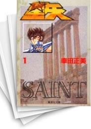 【中古】聖闘士星矢 [文庫版] (1-15巻) 漫画