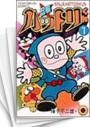 【中古】忍者ハットリくん (1-16巻) 漫画