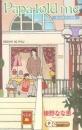 Papatoldme〜私の好きな惑星〜 漫画