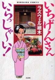 いちげんさん いらっしゃ〜い! (1巻 全巻)