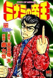 ミナミの帝王 72 漫画