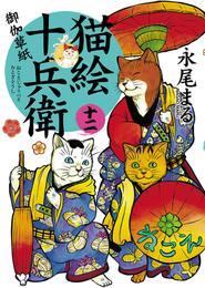 猫絵十兵衛~御伽草紙~(12) 漫画
