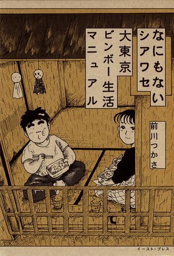 なにもないシアワセ 大東京ビンボー生活マニュアル 漫画