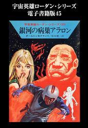 宇宙英雄ローダン・シリーズ 電子書籍版45  銀河の病巣アラロン 漫画