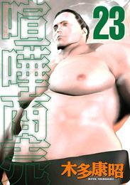 喧嘩商売(23) 漫画