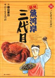 築地魚河岸三代目(14) 漫画