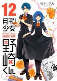 月刊少女野崎くん 12 冊セット 最新刊まで