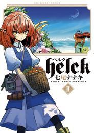 Helck(2) 漫画