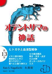 オテントサマの神話 第13巻「ヒトガタと血液型戦争」 漫画