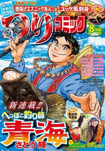 つりコミック2016年8月号 漫画