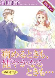 【素敵なロマンス】病めるときも、健やかなるときも… 3 冊セット 全巻