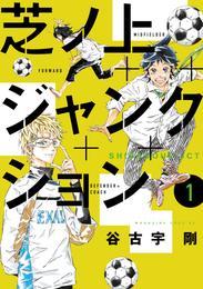 芝ノ上ジャンクション(1) 漫画