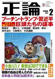 月刊正論2017年02月号 漫画