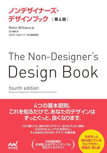 ノンデザイナーズ・デザインブック [第4版] 漫画