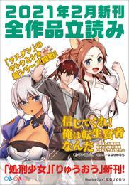 GA文庫&GAノベル2021年2月の新刊 全作品立読み(合本版)