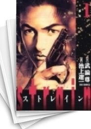 【中古】strain (1-5巻) 漫画