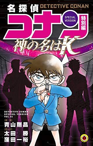 名探偵コナン 特別編 (1-45巻 最新刊) 漫画
