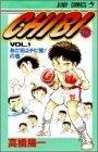 CHIBI〜チビ〜 (1-6巻 全巻)